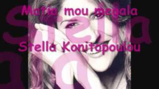 Stella Konitopoulou - Matia Mou M