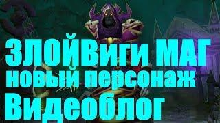 ЗЛОЙВиги - новый персонаж, Видео блоги от Виги, изменения в +