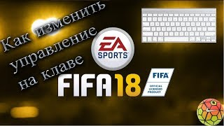 Как поменять управление на клавиатуре в FIFA18 || How to change control in FIFA 18