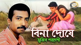 Mujib Pardeshi - Bina Doshe | বিনা দোষে | New Bangla Music Video 2016 | Sonali Products