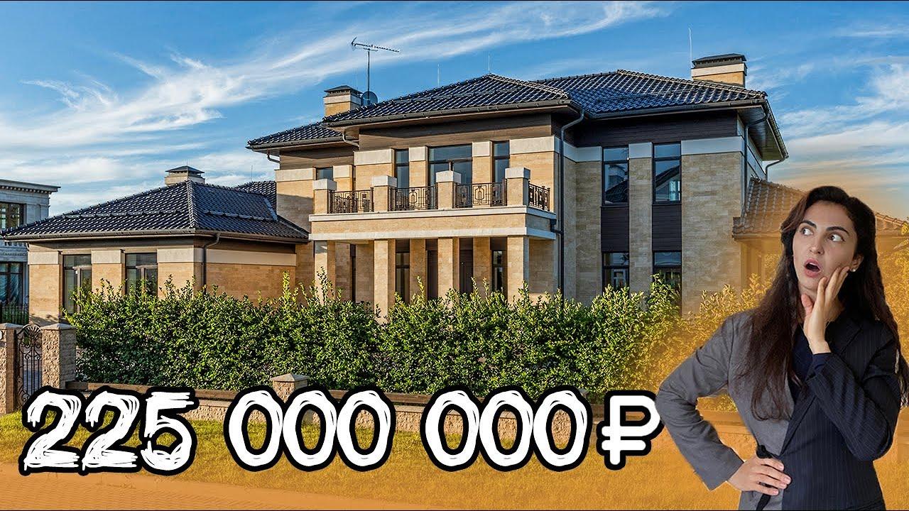 Что внутри? Смотрим люкс-дом за 225 млн руб в Ренессанс Парке. Рум Тур!