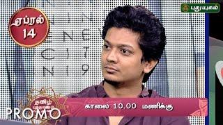 Tamil Cinema-win Aduthakattam | Tamil New Year Special | PROMO | Puthuyugam TV