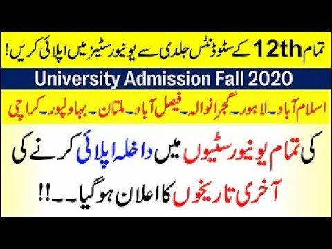 latest-universities-admissions-&-last-date-to-apply---latest-bs-admission-in-pakistani-universities