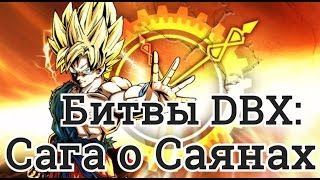 Битвы Dragon Ball: XenoVerse (Сага о Саянах)
