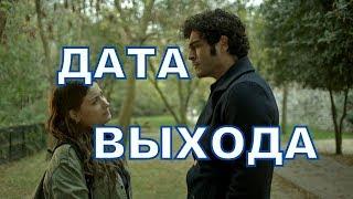 НАША ИСТОРИЯ описание 47 серии турецкого сериала на русском языке, дата выхода