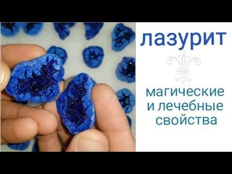 #izkamnei Лазурит магические и лечебные свойства камня ляпис лазурь