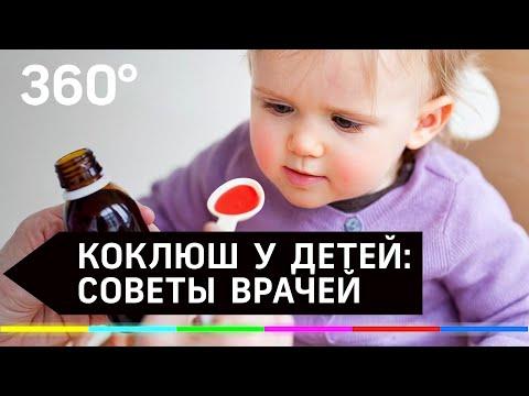 Коклюш у детей : В России резко возросло число заболевших. Что советует доктор Комаровский?
