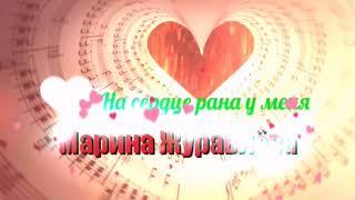 Скачать На сердце рана у меня Марина Журавлёва