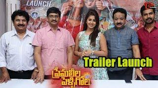 Telugutimes.net Prema Leela Pelli Gola Movie Trailer Launch