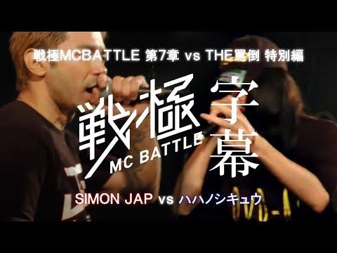 SIMON JAP vs ハハノシキュウ(公式字幕)/戦極MC BATTLE 第7章 vs THE 罵倒特別編(13.7 .21)