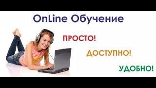 Где получить онлайн образование. Как пройти обучение из дома