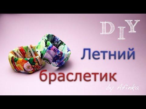 DIY Украшения СВОИМИ РУКАМИ / Очень простой браслет / Мастер класс 🐞 Afinka