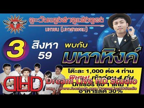 [Live-HD] ถ่ายทอดสด คอนเสิร์ต วงมหาหิง ตะวันแดง จ.มหาสารคาม 3/8/59