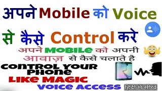 control Your Phone With Your Voice | Apne Phone ko apni Awaaz se Kaise Control kre [Hindi]