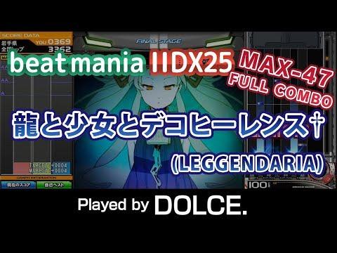 龍と少女とデコヒーレンス† (L) / played by DOLCE. / beatmania IIDX25 CANNON BALLERS