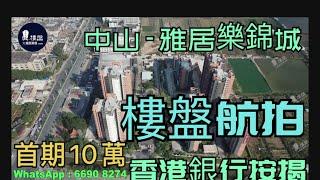 雅居樂錦城|首期10萬|即買即住|鐵路沿質物業|香港銀行按揭