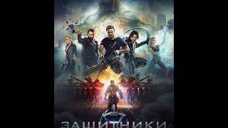 АКТЕРЫ ФИЛЬМА ЗАЩИТНИКИ 2017