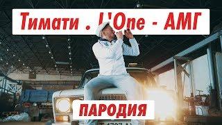Тимати feat. L'One - АМГ (ПАРОДІЯ)