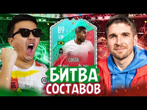 БИТВА СОСТАВОВ ФИФА 20 Ft. ACOOL - FUT BIRTHDAY COSTA