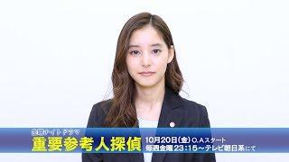 ドラマ「重要参考人探偵」10月20日(金)テレビ朝日系にてO.Aスタート!...