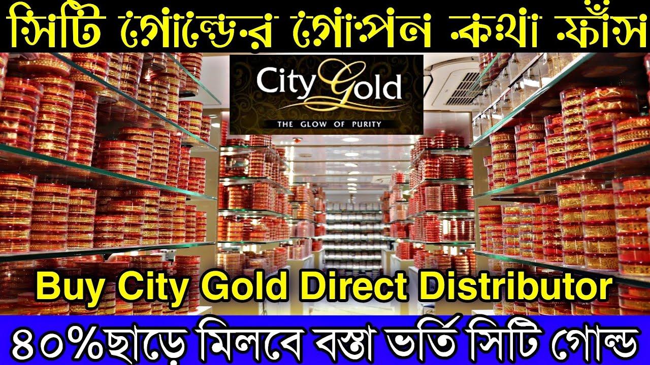 আসল সিটি গোল্ডের গোপন কথা ফাঁস | ৪০%ছাড়ে মিলবে বস্তা ভর্তি সিটি গোল্ড(City Gold Kolkata Distributor)