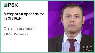 "РБК-Уфа, программа ""Взгляд"". Отказ от долевого строительства"