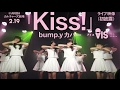 bump.yカバー【「Kiss!」2.19ライブ映像(初披露)】AIS(アイス)