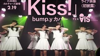 bump.y - Kiss!