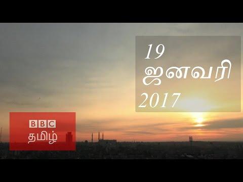 BBC Tamil TV News Bulletin 19/01/17...