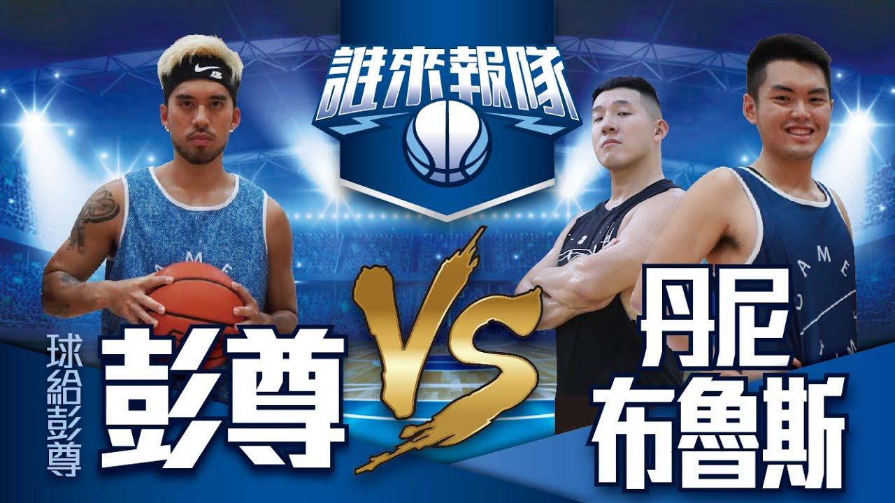 【誰來報隊12】籃球鞋該怎麼測試? 實測台灣球鞋DEUX! ft. 布魯斯鞋評、這是丹尼