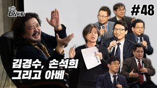 김어준의 다스뵈이다 48회 김경수, 손석희 그리고 아베