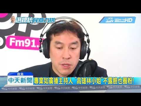 20190421中天新聞 鐵粉「高雄林小姐」call in暴紅!直播分析「非韓不投」