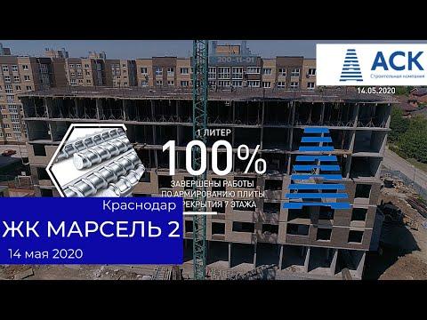 Ход строительства ЖК Марсель-2 ✔процент готовности на 14 мая 2020 🔷 АСК - квартиры от застройщика