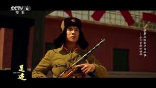 【足迹——银幕上的新中国故事】第二十七集:吴军讲述雷锋充满信念的一生