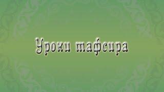 Уроки тафсира. Камиль хазрат Самигуллин. Урок 8