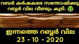 Rubber prize kerala | ഇന്നത്തെ റബ്ബർ വില | 23-10-2020 | october 23 | rubber rate kerala today
