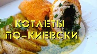 Котлеты по-киевски: видео-рецепт CookinJoy!(РАЗВЕРНИ! Предлагаю рецепт легендарной котлеты по-киевски! Многие считают котлеты по-киевски очень сложны..., 2013-11-16T20:43:17.000Z)