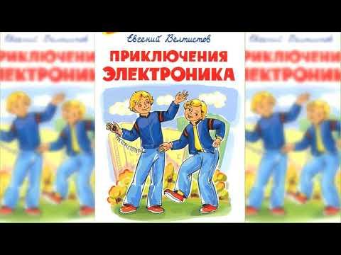Приключения Электроника, Евгений Велтистов #1 аудиосказка слушать онлайн