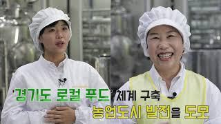 [스토리가 있는 경기팜 광고 22]농산물가공 창업 6하…