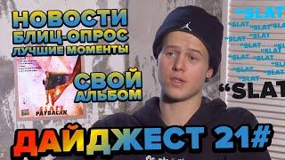 Gambar cover SETKA CUP / Дайджест 21# Владимир Лушников 21.12.19