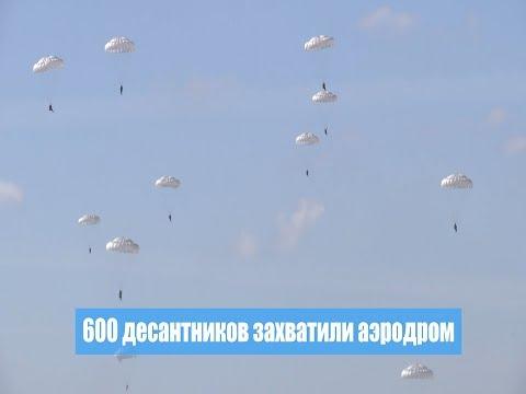 600 десантников захватили аэродром