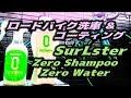 ロードバイクをベランダで洗車&コーティング☆ピカピカサビ予防【SurLster 0Shampoo & 0Water】