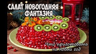 """Салат  """"Новогодняя фантазия""""/ Лучший салат на новогодний стол!!"""