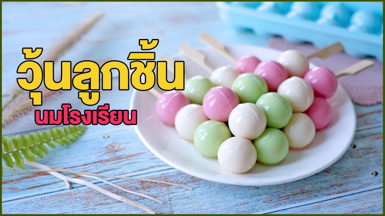 สูตรวุ้นลูกชิ้น นมสด (นมโรงเรียน) พร้อมเทคนิคการทำ   DIY How to Make Meatballs Milk Jelly