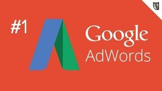 AdWords - #1 – Вводный урок