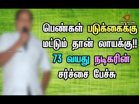 பெண்கள் படுக்கைக்கு மட்டும் தான் லாயக்கு!! 73வயது நடிகரின் சர்ச்சை பேச்சு|Tamil News|-TamilCineChips thumbnail