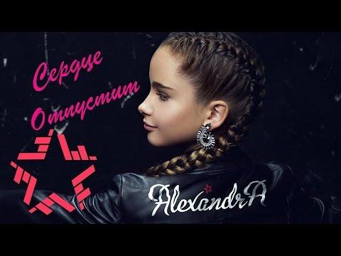 Александра Абрамейцева — Сердце отпустит