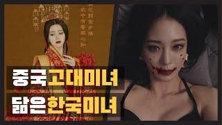 중국 역사상 최고 절세 미녀와 똑 닮은 한국 연예인!!!