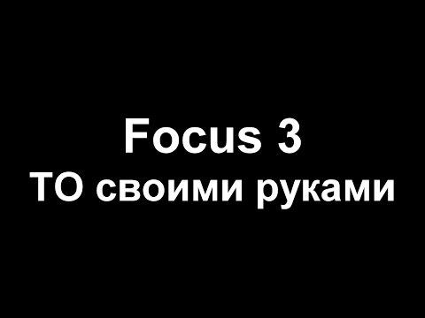Ford Focus 3 : ТО своими руками