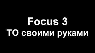 видео Замена прокладки клапанной крышки на Форд Фокус 2